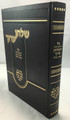 Shulchan Aruch 1 vol. Arranged for Daf L'yom