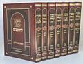 "Mishneh Torah L'Rambam-Medium (7 Vol.)     משנה תורה להרמב""ם מסודר מחדש"