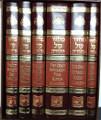 Orot Sephardic Machzor Kol Yehuda 6 Vol.     מחזור קול יהודה-אורות-כמנהג הספרדים ועדות המזרח