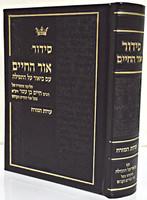 Siddur Oh Hachaim Hashulem-Sephardic  סידור אור החיים השלם