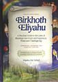 Hilchoth Berachoth-Birchoth Eliyahu     ברכות אליהו-מילון לברכות הנהנין