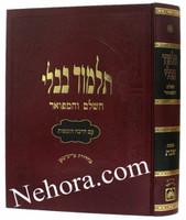 Talmud Bavli - Murchevet Oz Vehadar-Shabbat     תלמוד בבלי-עוז והדר-מורחבת-שבת