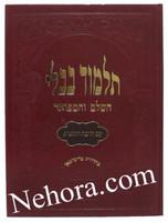 Talmud Bavli - Murchevet Oz Vehadar-Pesachim     תלמוד בבלי-עוז והדר-מורחבת-פסחים