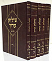 Shulchan Aruch Lalumed Yom Yom / שולחן ערוך ללימוד יום יום