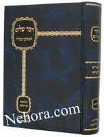 Dvar Shalom Al Mesechtes Kedushin-Dov Horowitz     דבר שלום על מסכת קידושין