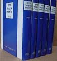 Peirush Abarbanel Al HaTorah (Hebrew Only)  אברבנאל על התורה - חורב