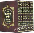 """Akeydat Yitzchak - Rabbi Yitzchak Arama (6 vol.)     עקידת יצחק עה""""ת"""