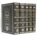Mikraot Gedolot Chumash Hameir L'Ysrael (5 vol.)     חומש מקראות גדולות-המאיר לישראל