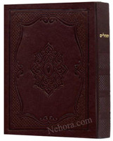 Extra Large, Deluxe Hebrew Tehillim: Leather Look (12 1/4 x 9 1/4)     תהלים-עטרת-גדול
