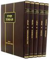 Spanish Chumash With Comentary - 5 volumes (Rabino Marcos Edery)