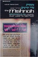 Mishnah Kodashim #1b : Menachos