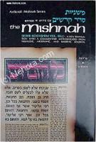 Mishnah Kodashim #3c : Kerisos