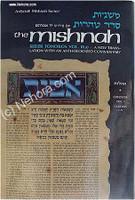 Mishnah Tohorot #2a : Oholos (vol.1)