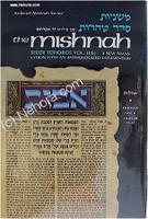 Mishnah Tohorot #2b : Oholos (vol.2)