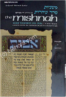 Mishnah Tohorot #4b : Mikvaos
