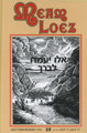 Torah Anthology - Meam Loez, Deuteronomio 4 (Vol. 19) (Spanish)