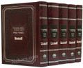 Machzor Hachudosh Kaftor V'Ferech - Medium (5 vol. מחזור החדש כפתור ופרח