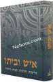 Ish U'veito  Rabbi Eliyahu Kitovאיש וביתו הליכות והלכות הבית היהודי   אליהו כי טוב