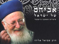 "Avihem Shel Yisroel אביהם של ישראל - סיפורים ששמענו ב""שבעה"