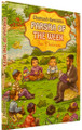 Chumash Bereishis Parsha of the week for children aged 7 and up