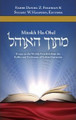Mitokh Ha'Ohel: Essays on the Weekly Parashah from the Rabbis and Professors of Yeshiva University