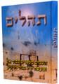 """Tehillim  Large Print   12"""" x  9""""   (BK-THXL) תהילים ענק אותיות גדולות עם שיר השירים"""