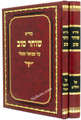 Midrash Shocher Tov al Tehillim- Shmuel - Mishlei      - 