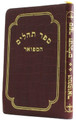 Bais Tefillah Pocket Size Softcover Antique Recycled Leather Tehillim with Plastic Pouch תהלים בית תפלה