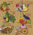 Brachot (food blessings) Magnetic Puzzle   GM-MPB