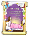 "3D PICTUREWOOD HOME BLESSING ""MODE ANI"" FOR Girl  GM-85919"