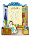 3D PICTUREWOOD HOME BLESSING &quot;SHMA ISRAEL&quot; FOR Boy  GM-85918