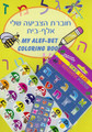 My Alef Bet Coloring Book Set  BKC-ABS