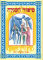 Sipur Hamegillah Hebrew- Story Book  Of The Megilat Esther BKC-390-1413