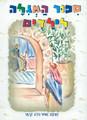 Sipur Hamegillah Hebrew- Story Book  Of The Megilat Esther  For Kids  390-1414