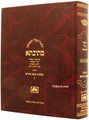 Talmud Bavli Mesivta - Oz Vehadar: Bava Basra vol. 3 (Large Size)    -       