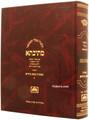Talmud Bavli Mesivta - Oz Vehadar: Bava Basra vol. 3 (Large Size) תלמוד בבלי מתיבתא - עוז והדר בבא בתרא  חלק ג