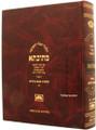 Talmud Bavli Mesivta - Oz Vehadar: Bava Basra vol.5 (Large Size) תלמוד בבלי מתיבתא - עוז והדר בבא בתרא  חלק ה