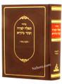Siddur Tefillah Yeshara V'Keter Nehora - Weekday- Sefard סידור תפילה ישרה ברדטישוב כתב אשורית - חול