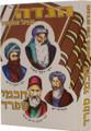 Haggadah Shel Pesach - Chachmei Sepharad הגדה של פסח חכמי ספרד - עדת המזרח