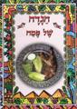 Haggadah Shel Pesach - Sephardic הגדה של פסח - עדת המזרח