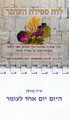 Kotel Sefirat Haomer (counting the omer) Spiral Magnet  MC-MSH