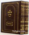 """Sichos Haran (2 Vol.)/שיחות הר""""ן - המפואר"""