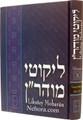 LIKUTEY MOHARAN, Volumen 10: Lecciones 109 - 194 (Spanish)