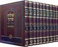 Shulchan Aruch Mir 10 Vol (Hebrew Only)  שלחן ערוך החדש  מיר תבנית הדף