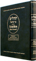 Tehillim Ben Israel Hebrew Translation Transliterated Large