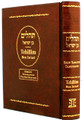 Tehillim Ben Israel Hebrew Translation Transliterated small