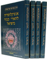 Encyclopedia leTe'are Kavod beYisrae by Avraham Orenstein   אנציקלופדיה לתארי גדולי ישראל
