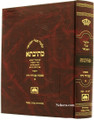 Talmud Bavli Mesivta-Oz Vehadar Edition: Avodah Zareh Vol 2 (Large Size)    -   -   &quot;