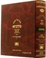 Talmud Bavli Mesivta-Oz Vehadar Edition: Avodah Zareh Vol 3 (Large Size)    -   -   &quot;
