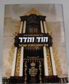 Hod Vehadar Batei Kneset Yisrael